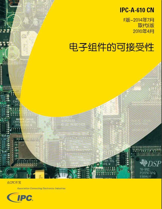ipc 610f 繁體 中文 版